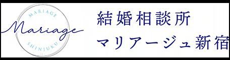 結婚相談所マリアージュ新宿